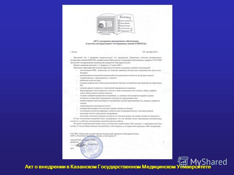 Акт о внедрении в Казанском Государственном Медицинском Университете