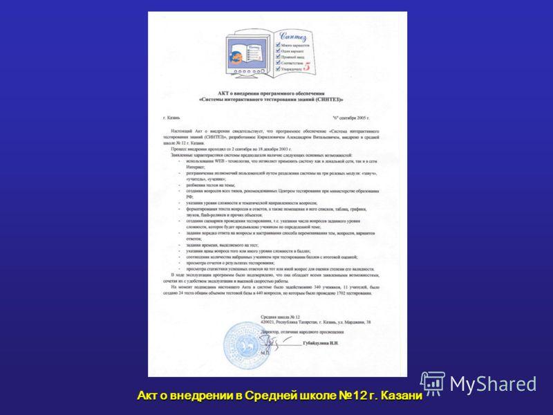 Акт о внедрении в Средней школе 12 г. Казани