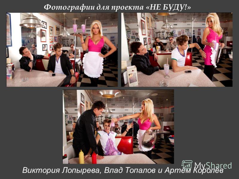 Фотографии для проекта «НЕ БУДУ!» Виктория Лопырева, Влад Топалов и Артём Королёв