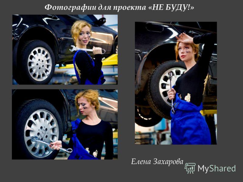 Фотографии для проекта «НЕ БУДУ!» Елена Захарова