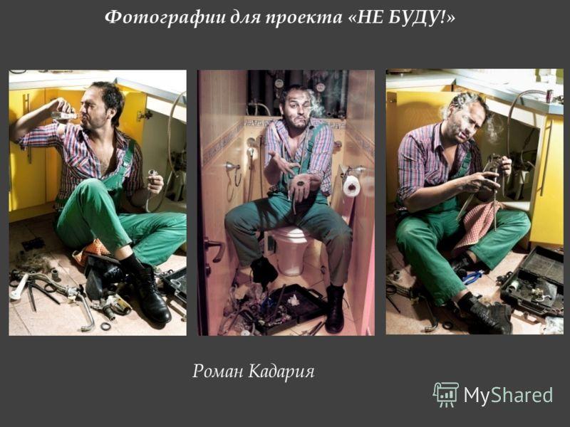 Фотографии для проекта «НЕ БУДУ!» Роман Кадария