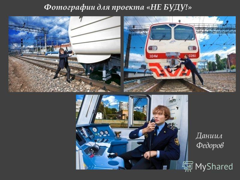 Фотографии для проекта «НЕ БУДУ!» Даниил Федоров