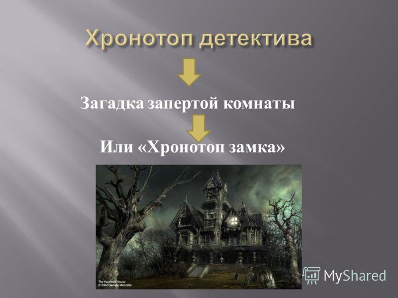 Загадка запертой комнаты Или «Хронотоп замка»