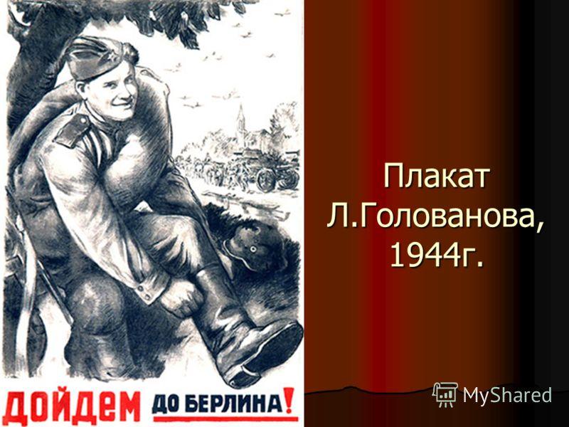 Плакат Л.Голованова, 1944г.