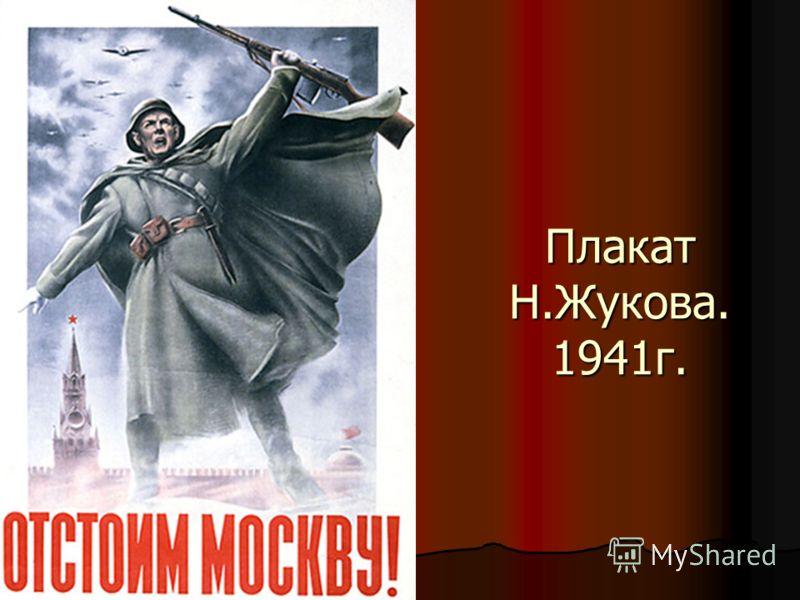 Плакат Н.Жукова. 1941г.
