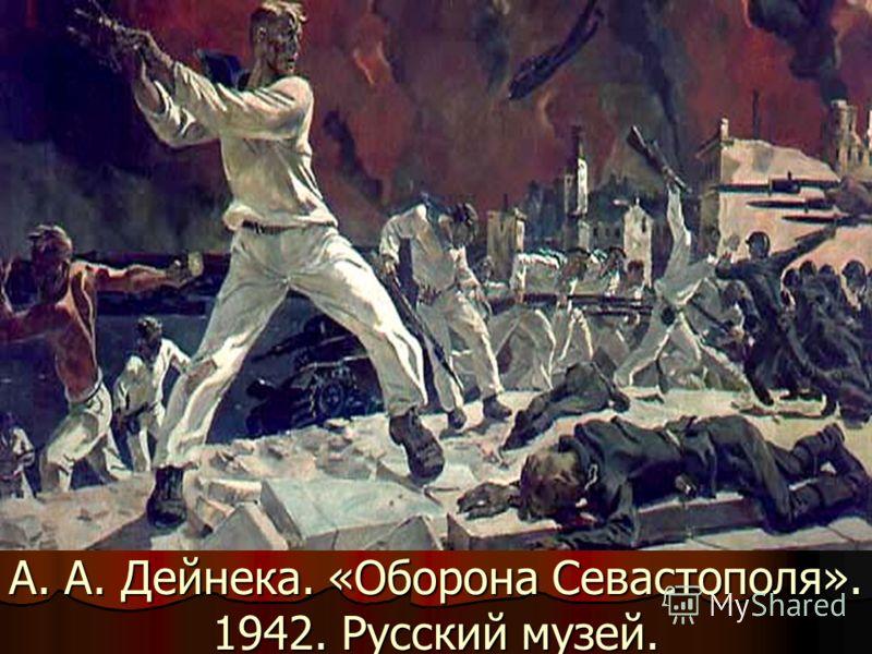 А. А. Дейнека. «Оборона Севастополя». 1942. Русский музей.