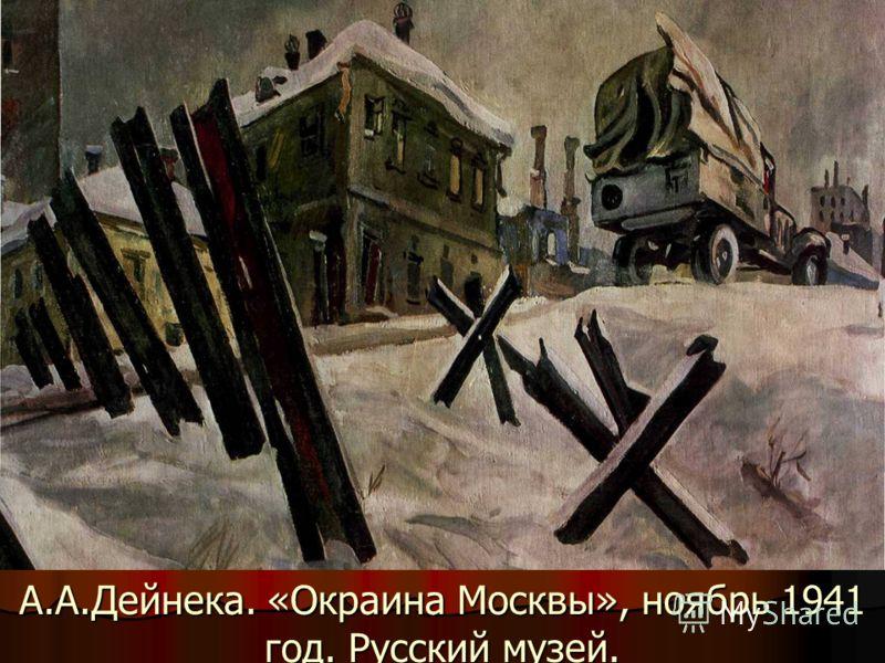 А.А.Дейнека. «Окраина Москвы», ноябрь 1941 год. Русский музей.
