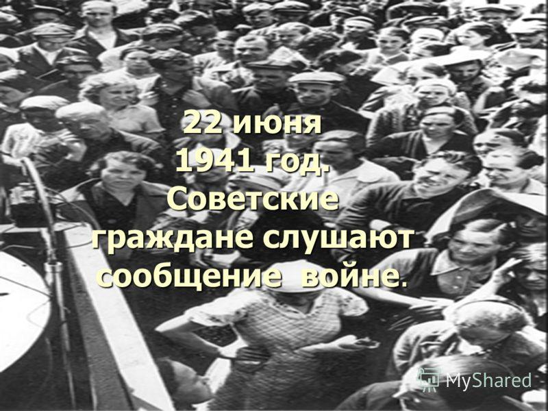 22 июня 1941 год. Советские граждане слушают сообщение войне.