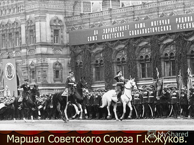 Маршал Советского Союза Г.К.Жуков.