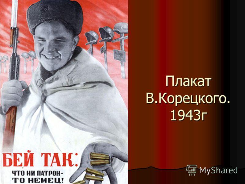 Плакат В.Корецкого. 1943г