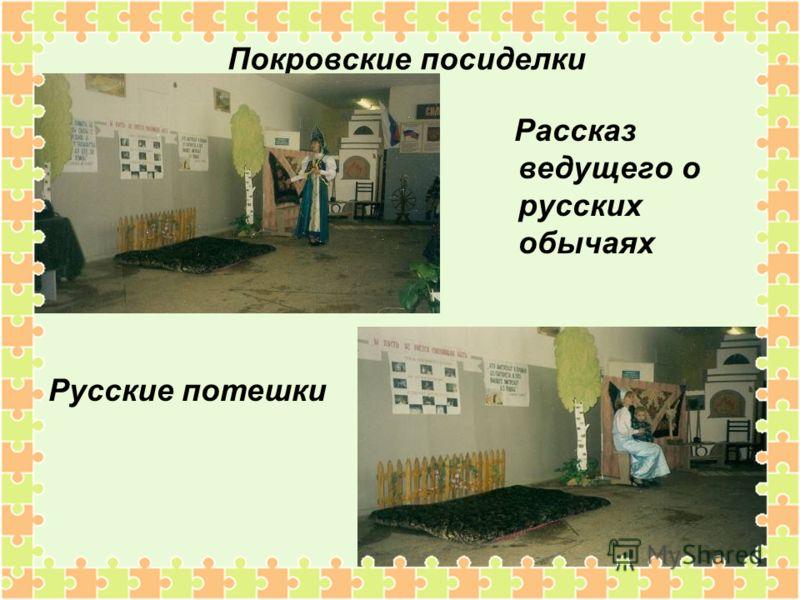 Покровские посиделки Русские потешки Рассказ ведущего о русских обычаях