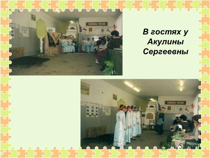 В гостях у Акулины Сергеевны