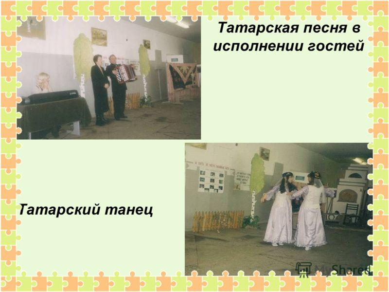 Татарская песня в исполнении гостей Татарский танец