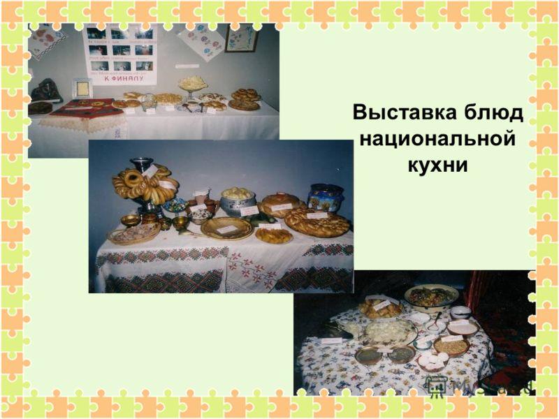 Выставка блюд национальной кухни
