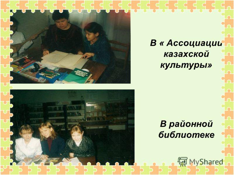 В « Ассоциации казахской культуры» В районной библиотеке
