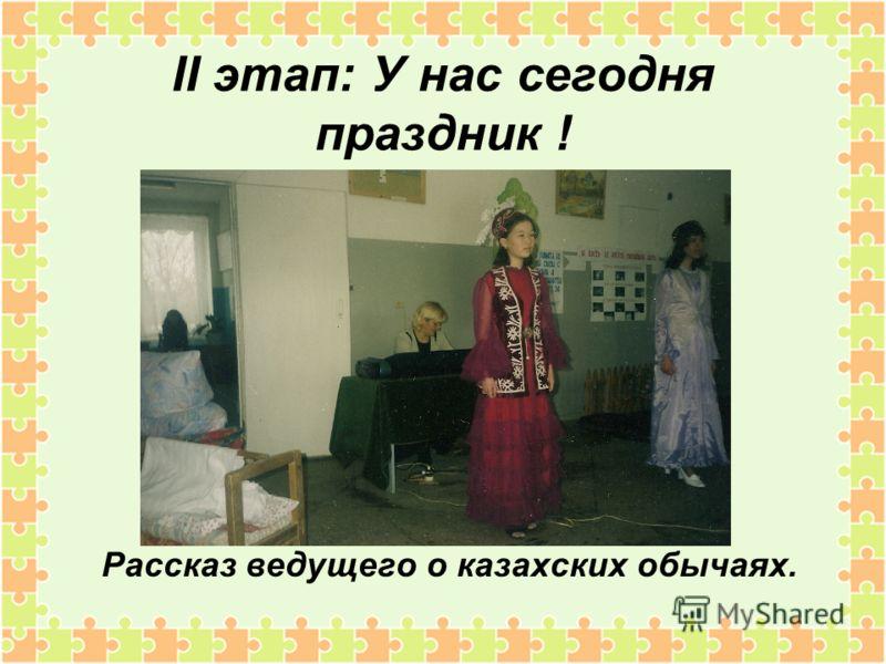 II этап: У нас сегодня праздник ! Рассказ ведущего о казахских обычаях.