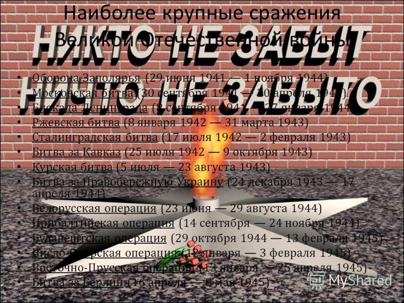 Наиболее крупные сражения Великой Отечественной войны Оборона Заполярья (29 июня 1941 1 ноября 1944) Московская битва (30 сентября 1941 20 апреля 1942) Блокада Ленинграда (8 сентября 1941 27 января 1944) Ржевская битва (8 января 1942 31 марта 1943) С
