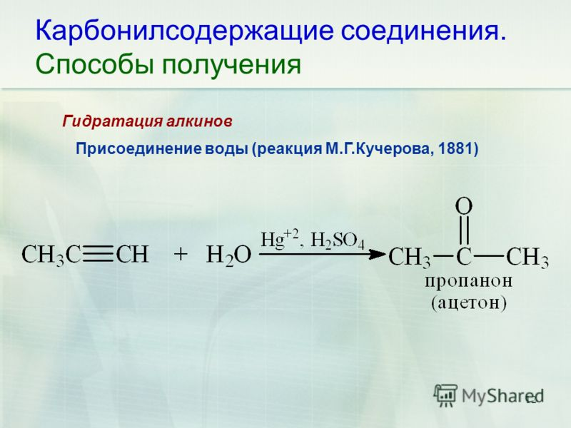 12 Карбонилсодержащие соединения. Способы получения Присоединение воды (реакция М.Г.Кучерова, 1881) Гидратация алкинов