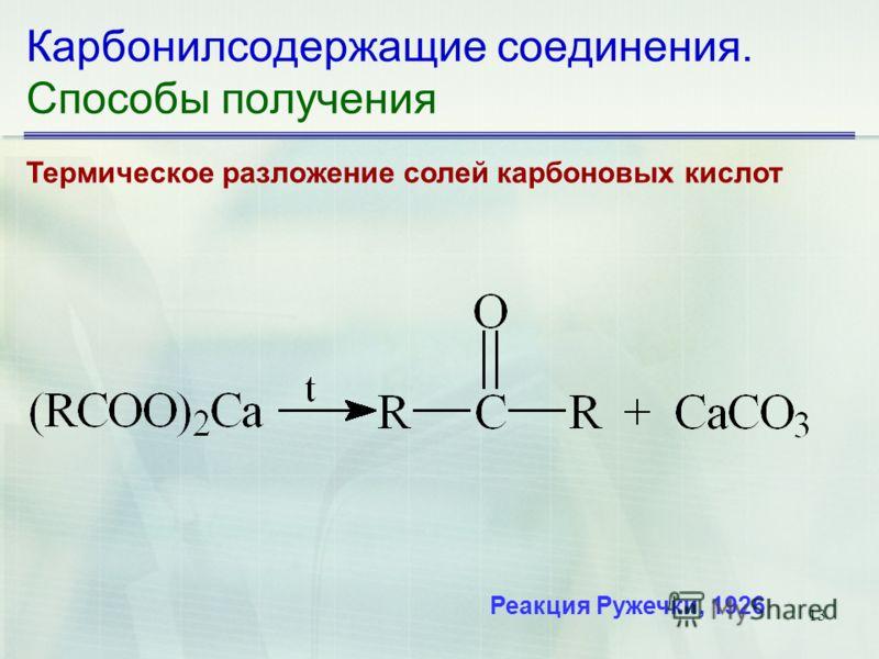 13 Карбонилсодержащие соединения. Способы получения Термическое разложение солей карбоновых кислот Реакция Ружечки, 1926
