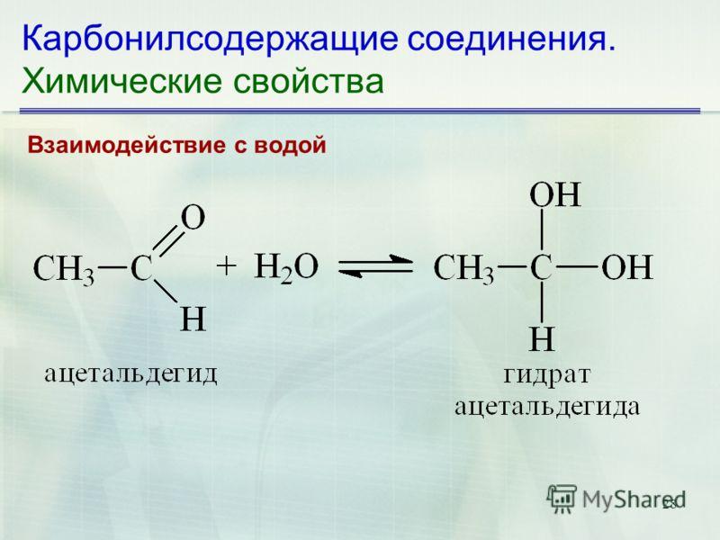 28 Карбонилсодержащие соединения. Химические свойства Взаимодействие с водой