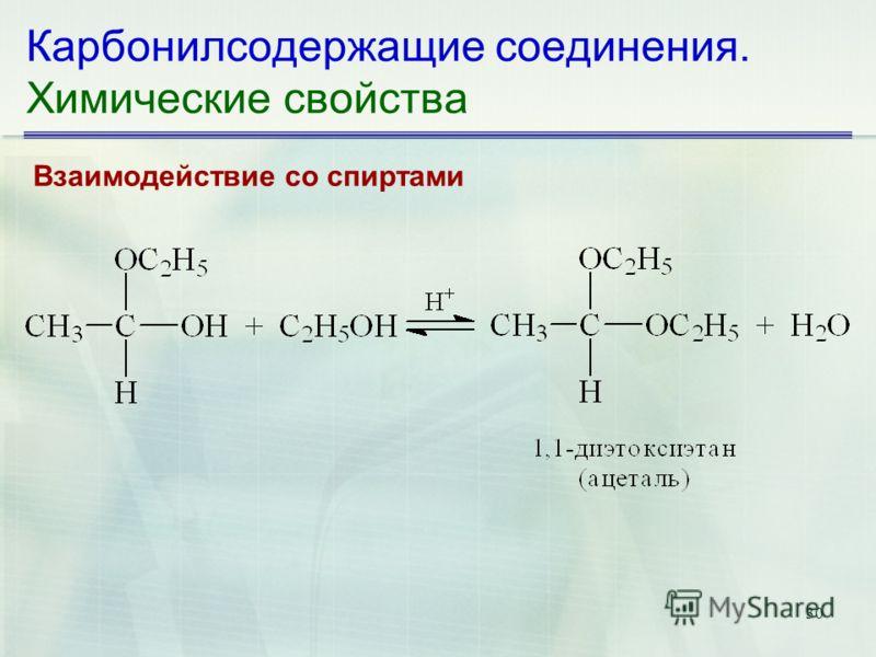 30 Карбонилсодержащие соединения. Химические свойства Взаимодействие со спиртами