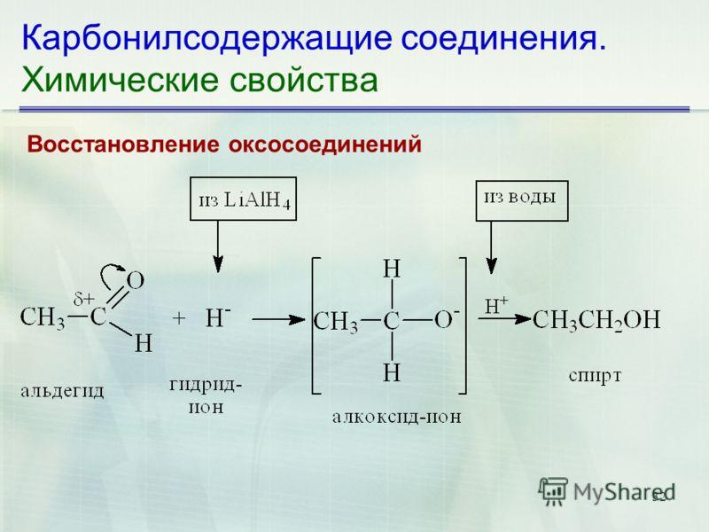 32 Карбонилсодержащие соединения. Химические свойства Восстановление оксосоединений