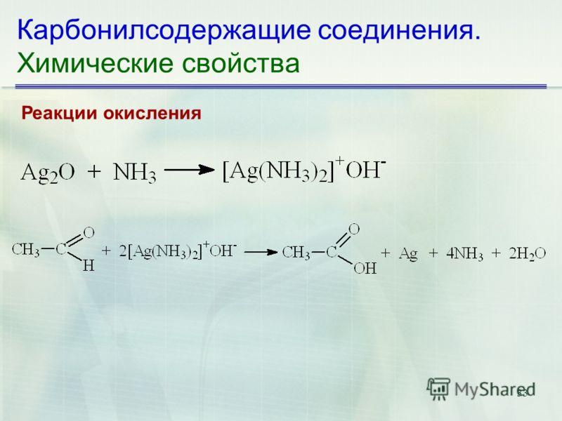 33 Карбонилсодержащие соединения. Химические свойства Реакции окисления