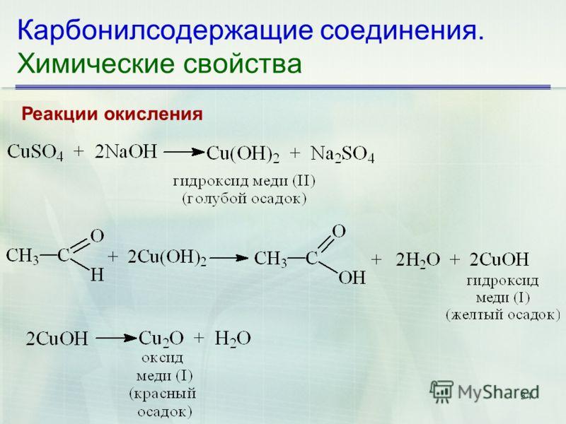 34 Карбонилсодержащие соединения. Химические свойства Реакции окисления