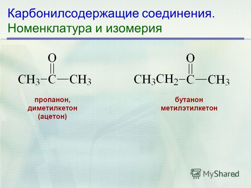 6 Карбонилсодержащие соединения. Номенклатура и изомерия бутанон метилэтилкетон пропанон, диметилкетон (ацетон)