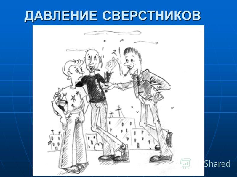 ДАВЛЕНИЕ СВЕРСТНИКОВ
