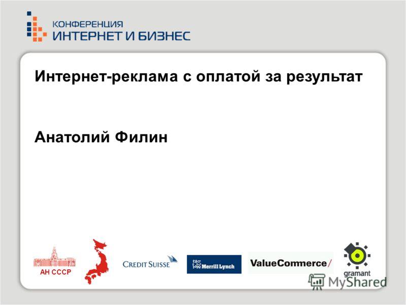 Анатолий Филин АН СССР Интернет-реклама с оплатой за результат