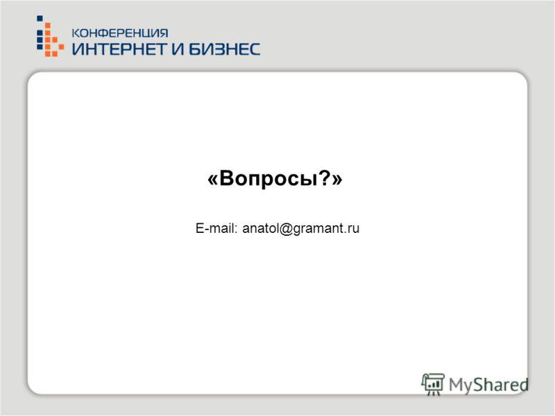 «Вопросы?» E-mail: anatol@gramant.ru
