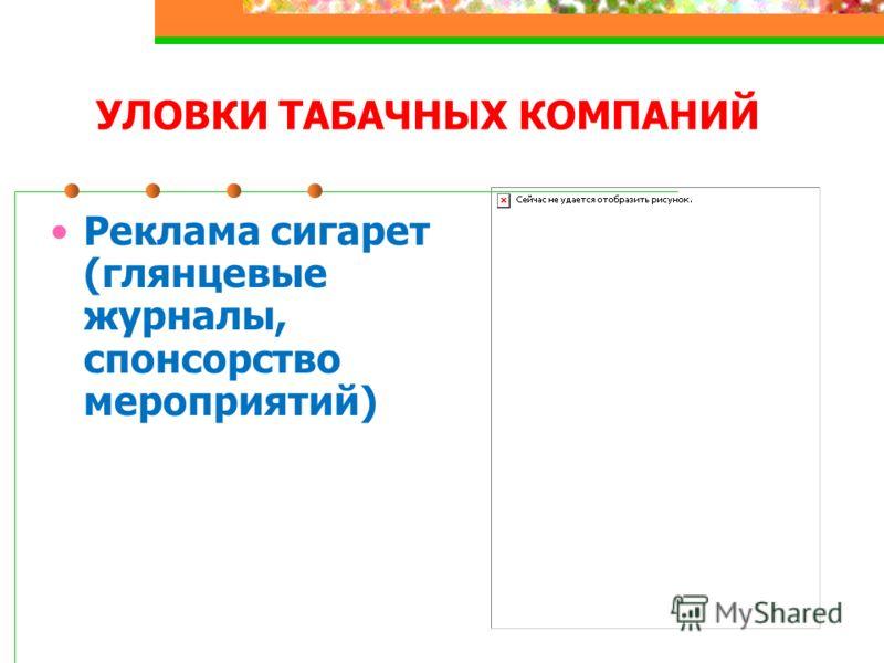 УЛОВКИ ТАБАЧНЫХ КОМПАНИЙ Реклама сигарет (глянцевые журналы, спонсорство мероприятий)
