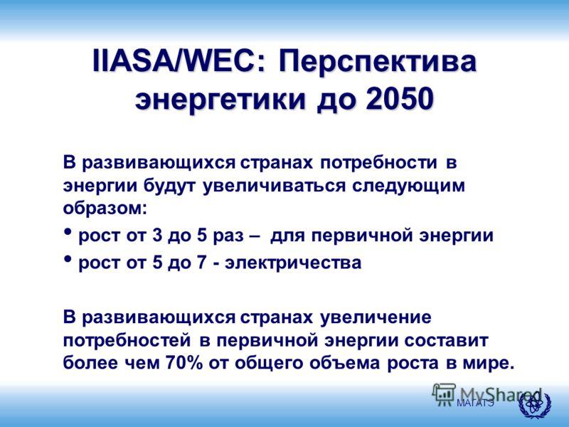 МАГАТЭ IIASA/WEC: Перспектива энергетики до 2050 В развивающихся странах потребности в энергии будут увеличиваться следующим образом: рост от 3 до 5 раз – для первичной энергии рост от 5 до 7 - электричества В развивающихся странах увеличение потребн