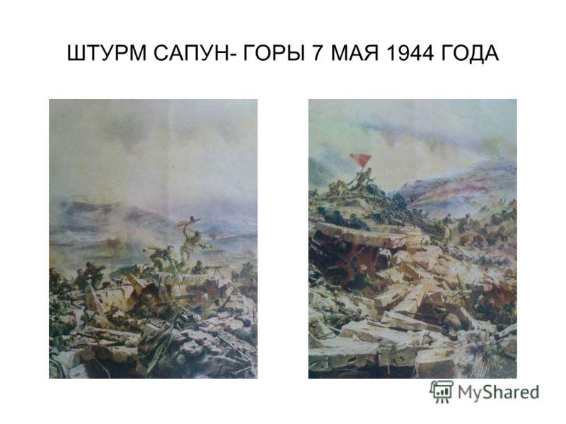 ШТУРМ САПУН- ГОРЫ 7 МАЯ 1944 ГОДА