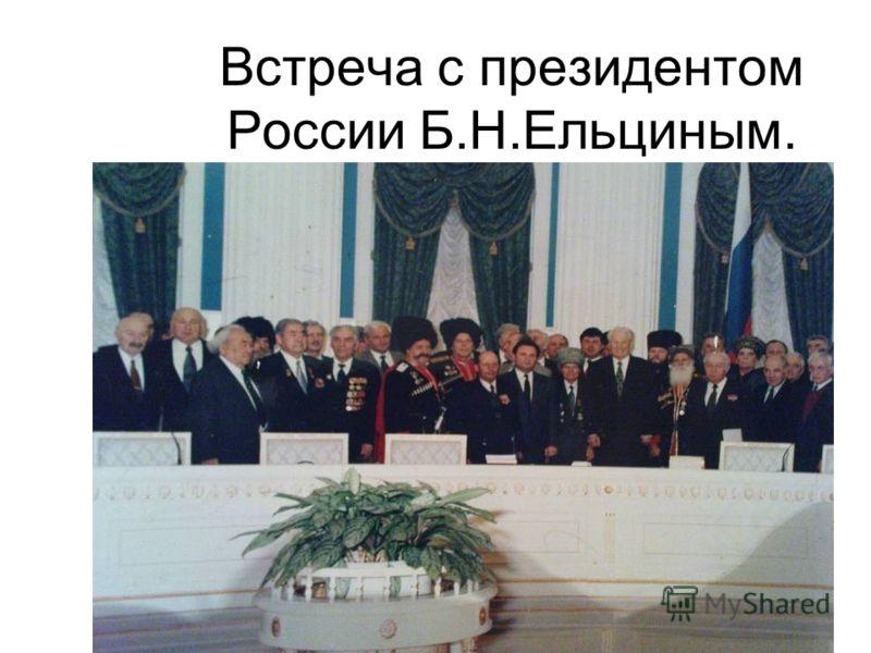 Встреча с президентом России Б.Н.Ельциным.