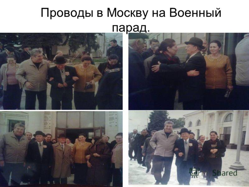 Проводы в Москву на Военный парад.