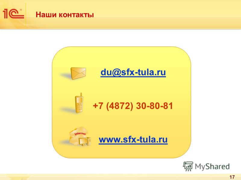 Наши контакты 17 du@sfx-tula.ru +7 (4872) 30-80-81 www.sfx-tula.ru