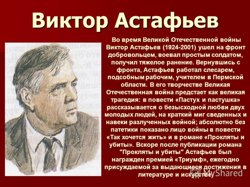 Григорий Бакланов Презентация