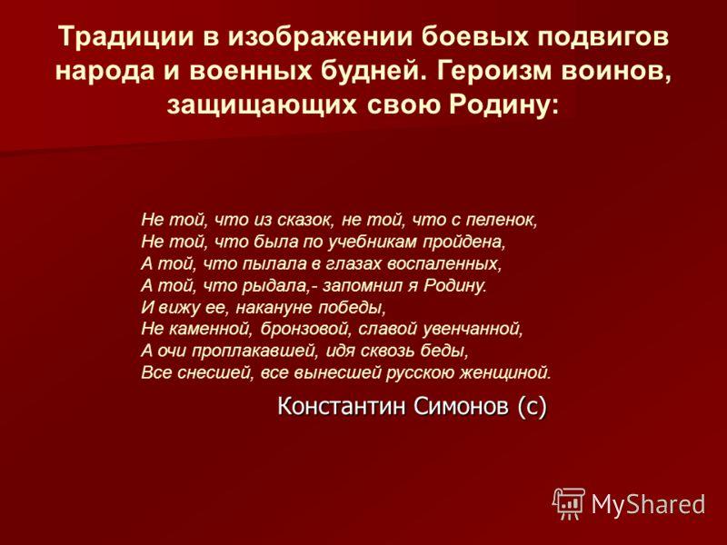 Константин Симонов (с) Не той, что из сказок, не той, что с пеленок, Не той, что была по учебникам пройдена, А той, что пылала в глазах воспаленных, А той, что рыдала,- запомнил я Родину. И вижу ее, накануне победы, Не каменной, бронзовой, славой уве