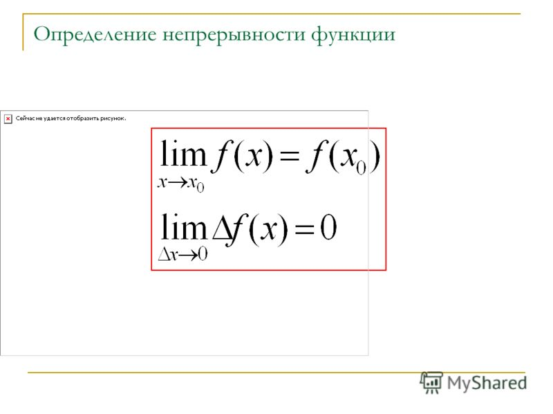Определение непрерывности функции