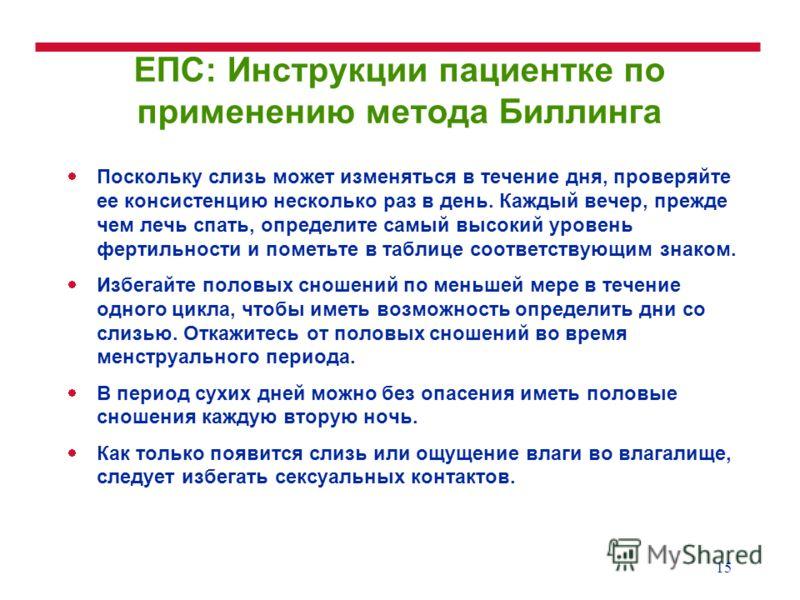 Метод Биллинга