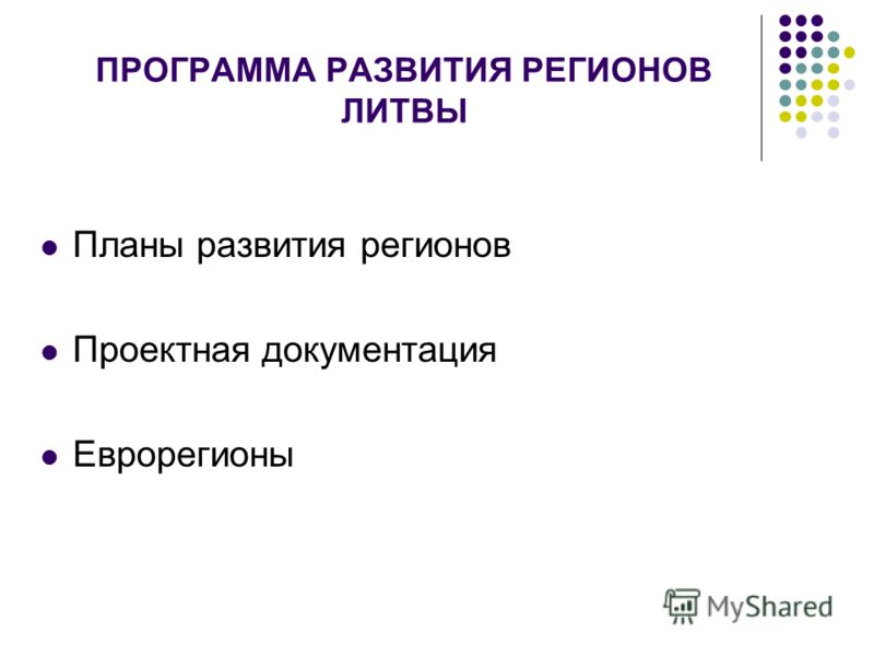 ПРОГРАММА РАЗВИТИЯ РЕГИОНОВ ЛИТВЫ Планы развития регионов Проектная документация Еврорегионы