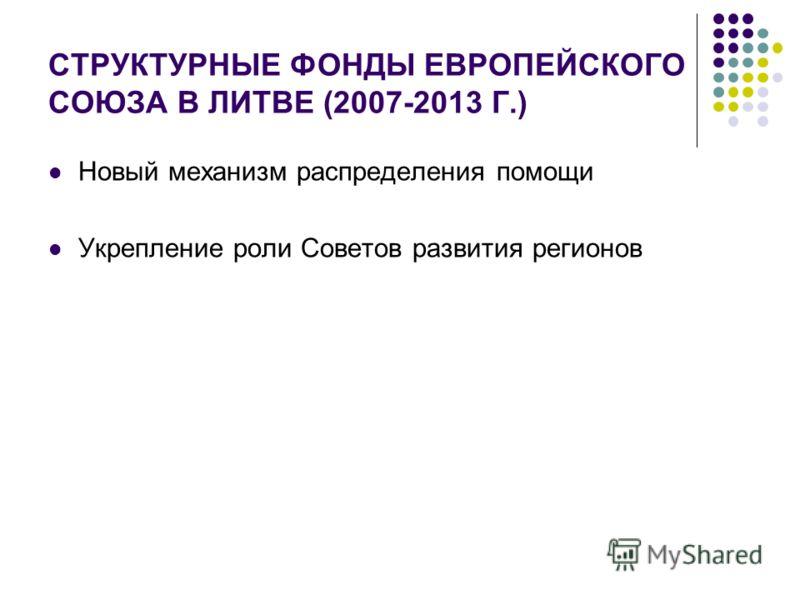 СТРУКТУРНЫЕ ФОНДЫ ЕВРОПЕЙСКОГО СОЮЗА В ЛИТВЕ (2007-2013 Г.) Новый механизм распределения помощи Укрепление роли Советов развития регионов