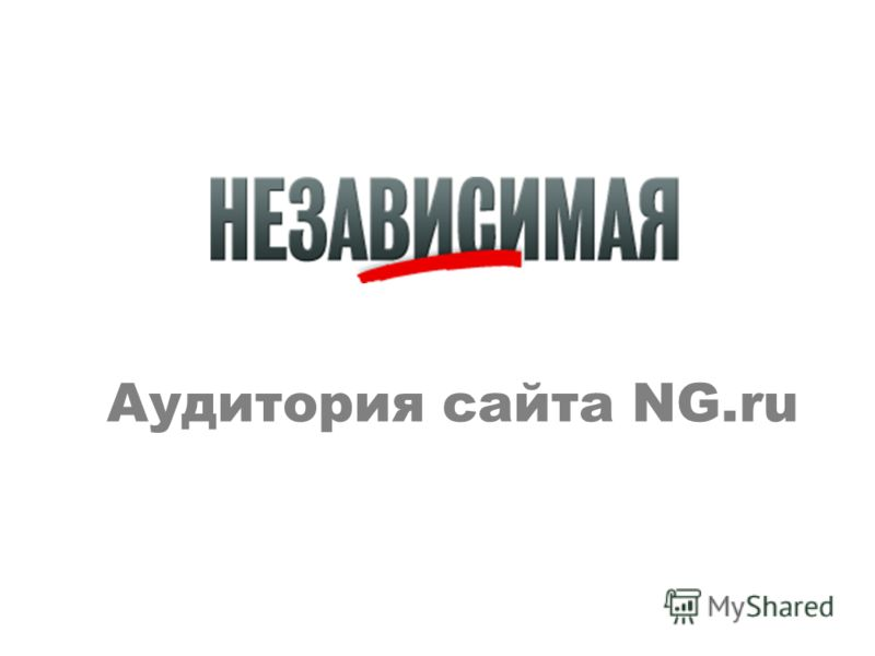 Аудитория сайта NG.ru
