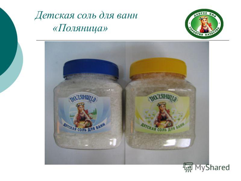 Детская соль для ванн «Поляница»