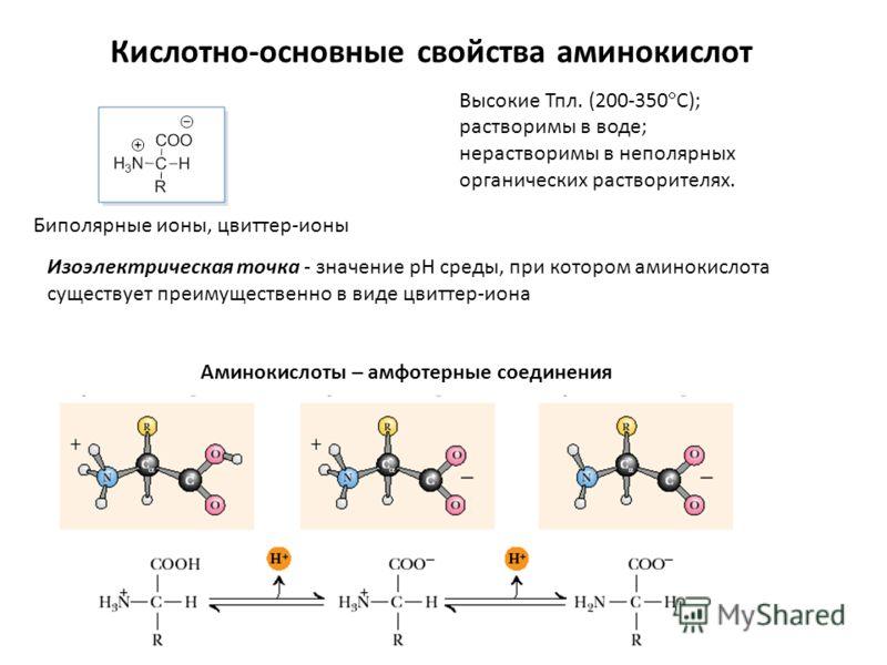 Кислотно-основные свойства аминокислот Биполярные ионы, цвиттер-ионы Высокие Тпл. (200-350 С); растворимы в воде; нерастворимы в неполярных органических растворителях. Аминокислоты – амфотерные соединения Изоэлектрическая точка - значение рН среды, п