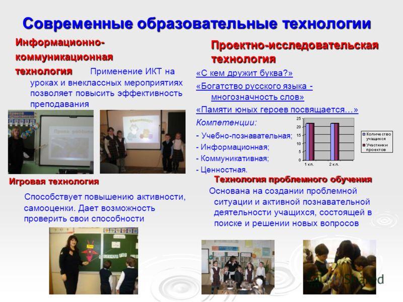 Современные образовательные технологии Информационно-коммуникационная технология технология Применение ИКТ на уроках и внеклассных мероприятиях позволяет повысить эффективность преподавания Игровая технология Способствует повышению активности, самооц