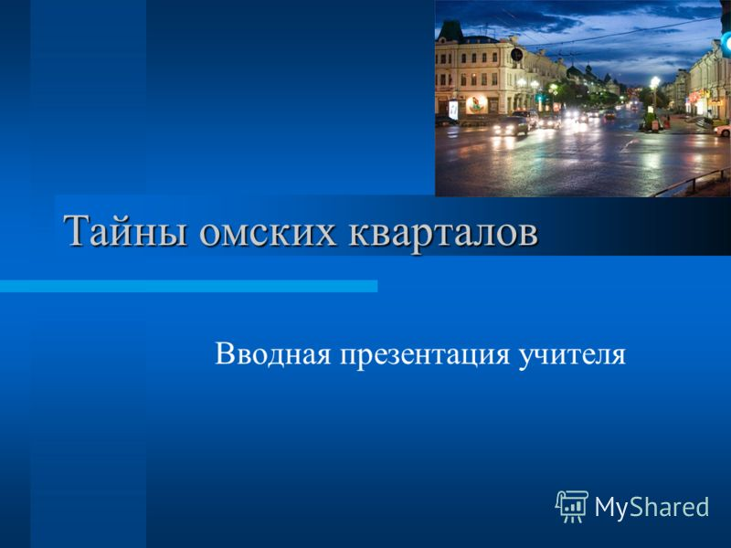 Тайны омских кварталов Вводная презентация учителя