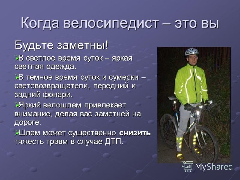 Доклад на тему безопасность велосипедиста 1352